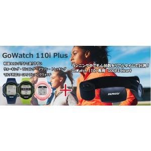 GoWatch 110i Plus スタンダードGPSランニングウォッチ GW110i+PAPAGO 心拍ベルト GOLiFE GoHeart 100 ANT H.R.M.心拍計ベルト|allbuy