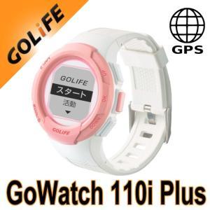 【箱破損】【3ヶ月保証】GoWatch 110i Plus スタンダードGPSランニングウォッチ GW110i+WH  ホワイト あすつく対応|allbuy
