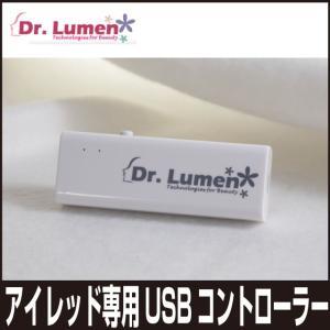 Dr.Lumen コラーゲン美容法 電池代金を節約 Eyes Led LEDマスク 専用USB コントローラー LED-FM-AC009 あすつく対応|allbuy