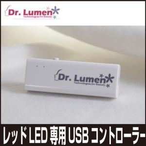 Dr.Lumen コラーゲン美容法 電池代金を節約 Red Led LEDマスク 専用USB コントローラー LED-FM-AC002 あすつく対応|allbuy