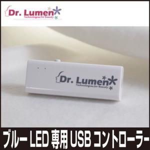 Dr.Lumen コラーゲン美容法 電池代金を節約 Blue Led LEDマスク 専用USB コントローラー LED-FM-AC003 あすつく対応|allbuy