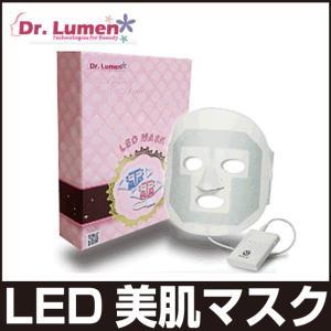 Dr.Lumen コラーゲン美容法 LED コスメ美容 美容成分の吸収・浸透を補助し 美肌トリートメント効果を高めるスキンケア RED LED マスク Large Size LED-FM-RL001|allbuy