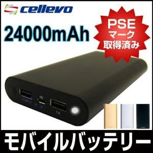 【送料無料】 モバイルバッテリー 大容量 24000mah 20000mah USB-A 急速充電 iPhone iPad Android 安全 アルミ スマホ タブレット PSE cellevo セレボ ME24000|allbuy