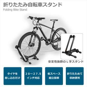 折りたたみ自転車スタンド ディスプレイ スタンド ロードバイク マウンテンバイク BMX 室内 屋外...