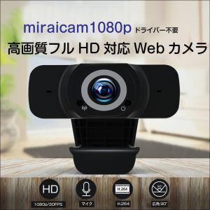 ウェブカメラ webカメラ 1080P 30FPS ノイズ対策 在宅 配信 会議 授業 テレワーク miraicam1080p MR-MRO-1080P|allbuy