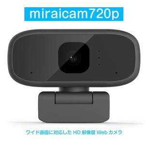ウェブカメラ webカメラ 720P 30FPS ノイズ対策 在宅 配信 会議 授業 テレワーク miraicam720p MR-MRO-720P|allbuy