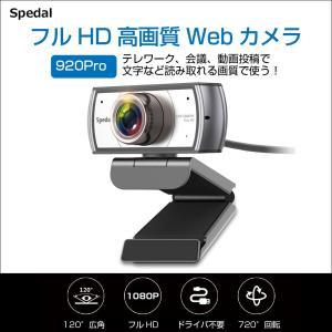 【6か月保証】ウェブカメラ Webカメラ 外付け マイク内蔵 デュアルマイク full hd 1080P 200万画素 Spedal 920 pro|allbuy