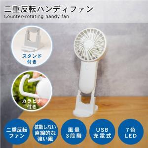 二重反転ハンディファン ポータブルファン ミニ 携帯 手持ち 扇風機 ファン USB LEDライト 充電式 カラビナ 小型 強力 スマホスタンド MR-TikFN|allbuy