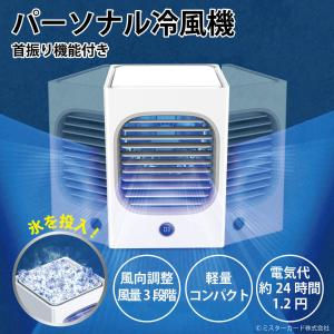 パーソナル冷風機 首振り機能付き エアコン 冷風機 加湿 省エネ 低騒音 アウトドア 熱中症対策 軽量 コンパクト 日本語説明書 MR-WTFN02-WH|allbuy