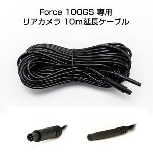 Force 100GS 専用 リアカメラ 10m延長ケーブル miraiON MRO-AC012 得トク2WEEKS|allbuy