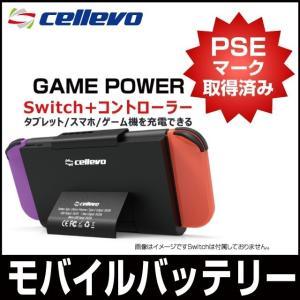 Cellevo ゲーム機 Switch に対応した GAME POWER 10000mAh  ブラック  モバイルバッテリー《PSE マーク 取得済》持ち歩き&スタンド式  NS10000C-SB-KS|allbuy