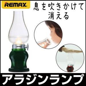 【TV放送終了後注文殺到中】 NHK『まちかど情報室』で紹介されました。 REMAX Aladdinランプ(アラジン)   RL-E200-GN(グリーン)|allbuy