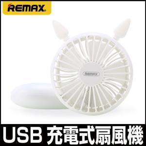 【夏に快適に過ごせる!】 REMAX(リマックス) 悪魔ミニUSB充電式扇風機 手持ち/卓上置き両用! RT-F16-PK|allbuy