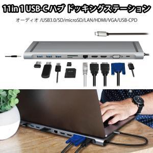 USB-C ハブ 11in1 USB Type-C ハブ USB3.0 SD LAN HDMI VGA PD100W 4K マルチハブ ドッキングステーション 変換 アダプタ Mac Book iPad pro 対応 UA0373|allbuy