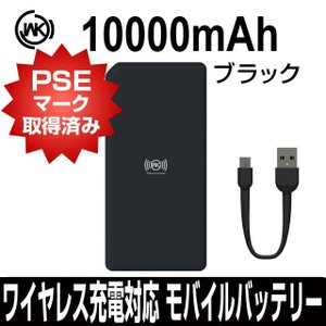 ポケモンGO WK DESIGN meji ワイヤレス充電対応 リチウムポリマー モバイルバッテリー 《PSE マーク 取得済》大容量  10000mAh WP-043-BK-KS あすつく対応|allbuy