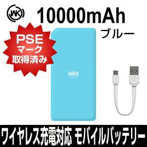 ポケモンGO WK DESIGN meji ワイヤレス充電対応 リチウムポリマー モバイルバッテリー 《PSE マーク 取得済》大容量  10000mAh WP-043-BL あすつく対応|allbuy