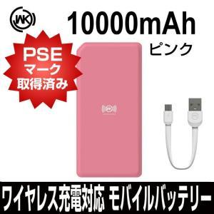 ポケモンGO WK DESIGN meji ワイヤレス充電対応 リチウムポリマー モバイルバッテリー 《PSE マーク 取得済》大容量  10000mAh WP-043-PK あすつく対応|allbuy