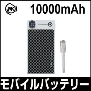 モバイルバッテリー WK DESIGN KING リチウムポリマー 大容量 薄型 軽量 充電ケーブル付き スマホ充電 タブレット 10000mAh WP-049-BY01 あすつく対応|allbuy