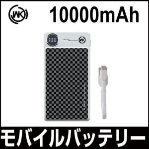 モバイルバッテリー WK DESIGN KING リチウムポリマー 大容量 薄型 軽量 充電ケーブル付き スマホ充電 タブレット 10000mAh WP-049-BY01-KS あすつく対応|allbuy