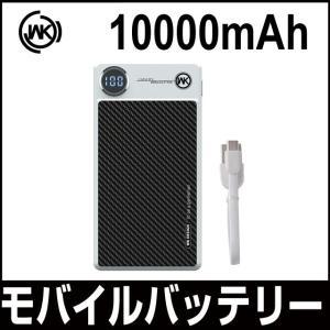 モバイルバッテリー WK DESIGN KING リチウムポリマー 大容量 薄型 軽量 充電ケーブル付き スマホ充電 タブレット 10000mAh WP-049-BY03-KS あすつく対応|allbuy