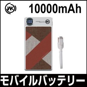 モバイルバッテリー WK DESIGN KING リチウムポリマー 大容量 薄型 軽量 充電ケーブル付き スマホ充電 タブレット 10000mAh WP-049-BY05-KS あすつく対応|allbuy