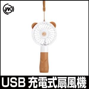 WK DESIGN くま君Mini Fan 手持ちミニUSB充電式扇風機 ストラップ付 2段階風量調整 USB充電式 WT-F8-BR|allbuy