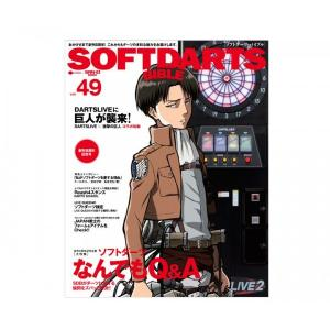 ダーツ本 雑誌 SOFTDARTS BIBLE vol.49 ソフトダーツバイブル vol.49