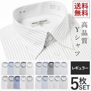 ワイシャツ Yシャツ 5枚セット メンズ 長袖 レギュラー ビジネス ストライプ おしゃれ 男性 紳...