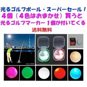 光るゴルフボール4個で、光るゴルフマーカー1個がついてくる ...