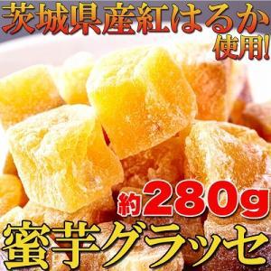 しっとりねっとり濃蜜!茨城県産紅はるか使用!蜜芋グラッセ約2...