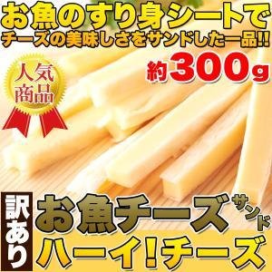 カルシウムたっぷり♪【訳あり】お魚チーズサンド☆ハーイ!チーズ300g(150g×2袋)