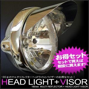 180φヘッドライトとピヨピヨヘッドライトバイザーのお得セット! マルチリフレクターヘッドライト 180パイ 上質メッキ仕上げ 汎用品 + ピヨピヨバイザー|alleguretto88jp