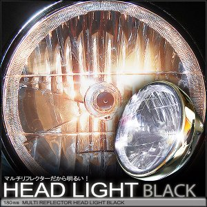 マルチリフレクターヘッドライト 180mm(180φ)(180パイ)  カラーレンズタイプ スモークブラック 上質メッキ仕上げ 汎用品|alleguretto88jp