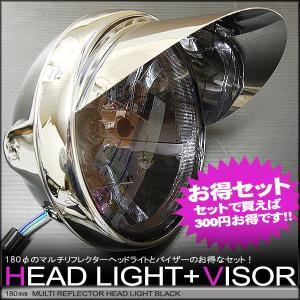 180φマルチリフレクターヘッドライト スモークブラック  ピヨピヨヘッドライトバイザーセット  上質メッキ仕上げ 汎用品|alleguretto88jp