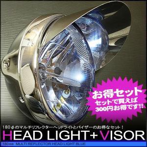 180φマルチリフレクターヘッドライト ブルー  ピヨピヨヘッドライトバイザーセット  上質メッキ仕上げ 汎用品|alleguretto88jp