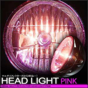 マルチリフレクターヘッドライト 180mm(180φ)(180パイ)  カラーレンズタイプ ピンク 上質メッキ仕上げ 汎用品|alleguretto88jp