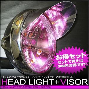 180φマルチリフレクターヘッドライト ピンク  ピヨピヨヘッドライトバイザーセット  上質メッキ仕上げ 汎用品|alleguretto88jp