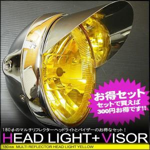 180φマルチリフレクターヘッドライト イエロー  ピヨピヨヘッドライトバイザーセット  上質メッキ仕上げ 汎用品|alleguretto88jp