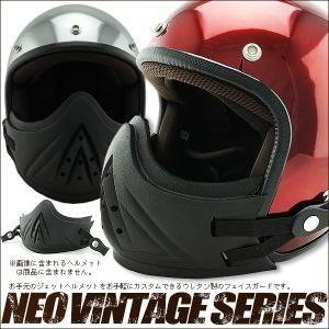NEO VINTAGE SERIES 302PU ジェットヘルメット汎用フェイスガード ウレタンフォーム製  お手持ちのジェットヘルメットを簡単にカスタム!|alleguretto88jp