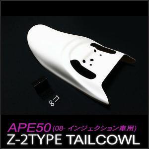 Z2タイプ テールカウル APE エイプ50 (08年以降 インジェクション車用) FRP白ゲル仕上 未塗装|alleguretto88jp