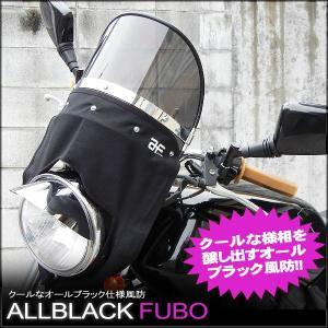 ゼットファーザー×旭風防 日本製 ブラックスモーク 風防 フーボー スクリーン alleguretto88jp