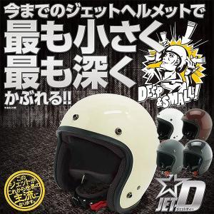 DAMMTRAX ダムトラックス JET-D スモールジェットヘルメット 全6カラー メンズ SG規...