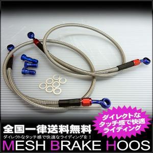 (送料無料) フロント ブレーキホース - カワサキ ゼファー ZEPHYR400/χ [ステンメッシュ/ダブル2本]|alleguretto88jp