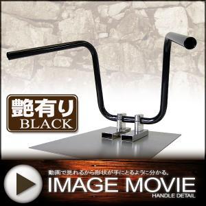 チョッパーバーHIGH (30cm) ブラックハンドル(艶有り)  中型車・大型車汎用品|alleguretto88jp