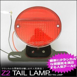 汎用Z2テールランプ レッド S25ダブル球 12V23/8W  クラシカルな雰囲気を醸し出す人気商品!|alleguretto88jp