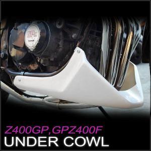 アンダーカウル Kawasaki Z400GP GPZ400F FRP白ゲル仕上 未塗装|alleguretto88jp