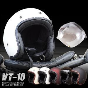 【あすつく/送料無料/ステッカー付き】NEO VINTAGE SERIES VT-10 スモールジェットヘルメット 全5カラー 開閉シールド付き SG規格/全排気量適合 FREE(57-59)|alleguretto88jp