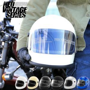 【あすつく/送料無料/ステッカー付き】NEO VINTAGE SERIES カスタム フルフェイス ヘルメット VT-7 全6カラー/M/L 族ヘル SG規格品 ネオビンテージ|alleguretto88jp