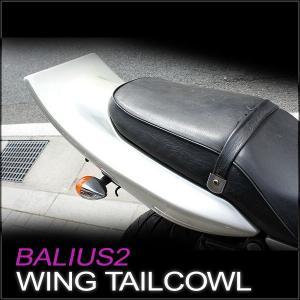 ハネテールカウル BALIUS バリオス 2型 FRP白ゲル仕上 未塗装|alleguretto88jp