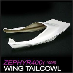 ハネテールカウル ZEPHYR ゼファー400 (95年まで) FRP白ゲル仕上 未塗装|alleguretto88jp